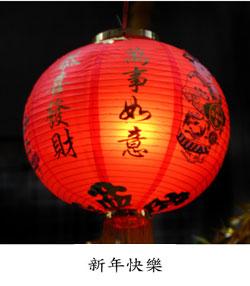 Xin Nian Kuai Li Chinese New Year